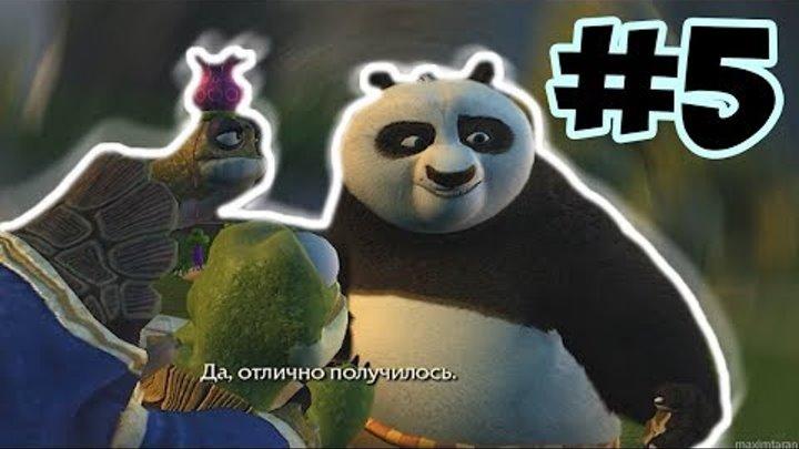 Кунг-фу Панда: Прохождение Игры - Часть 5 (Озеро Слёз) / Kung Fu Panda Walkthrough 2018