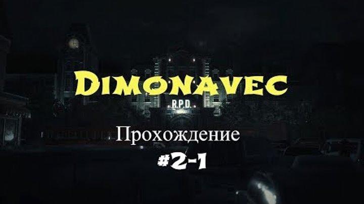 Прохождение (за Клэр) RESIDENT EVIL 2 2019 Серия 2-1 Начало Полицейский участок