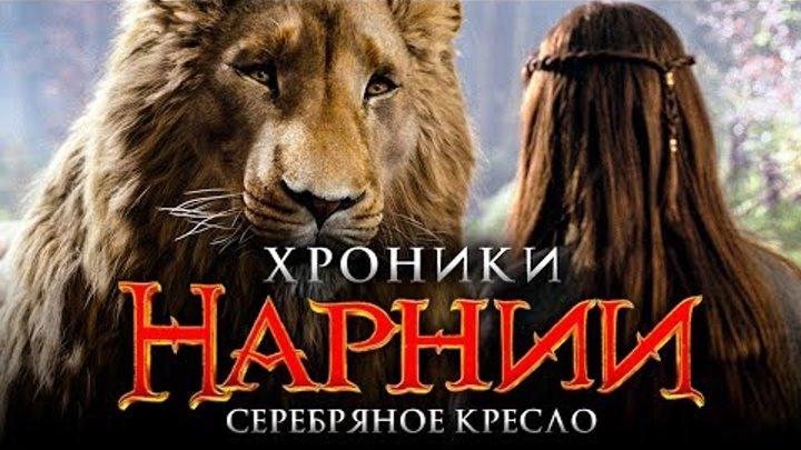 Хроники Нарнии 4: Серебряное кресло [Обзор] / [Трейлер 3 на русском]