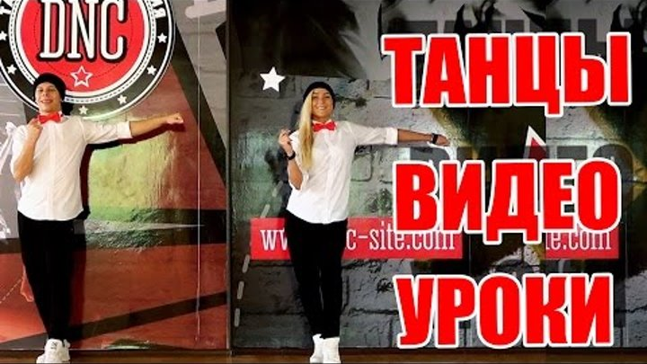 ЗУМБА ФИТНЕС - ВИДЕО УРОКИ - ZUMBA - DARTE UN BESO - DanceFit