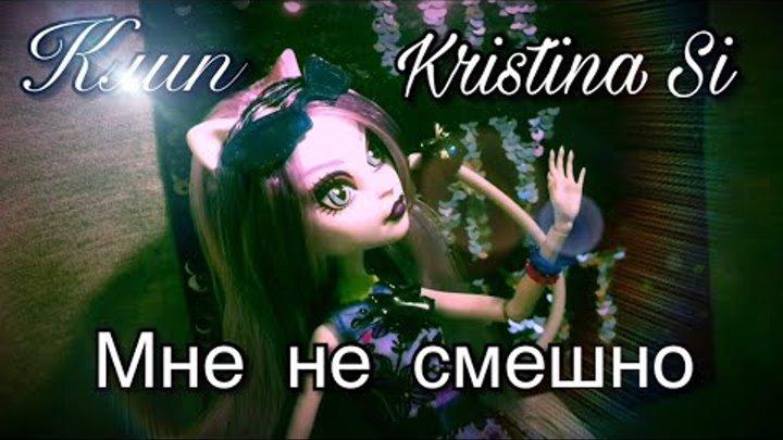 Клип Kristina Si Мне не смешно/ Stop Motion♥️🎼✨