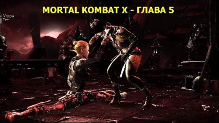 Mortal Kombat X - Прохождение на русском на PC - Глава 5 - Соня Блейд