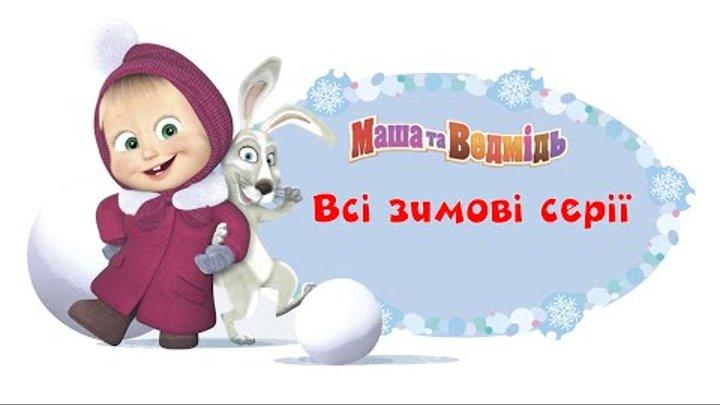 Маша та Ведмідь: Всі зимові серії