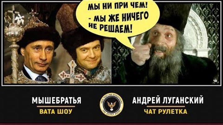 Во всем виноват Путин! Мышебратья - Вата Шоу