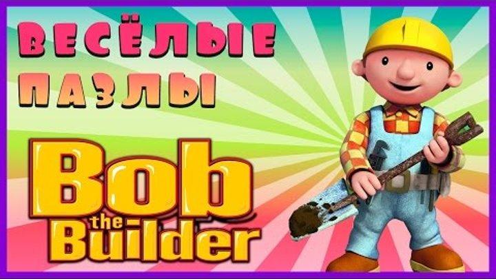 Surprise Show!!! Puzzle - Bob the Builder. Собираем пазл - Боб Строитель новый мультик пазл!!!