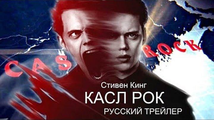 Касл Рок (Castle Rock) 2018 Hulu русский трейлер HD перевод и озвучка КИНА БУДЕТ