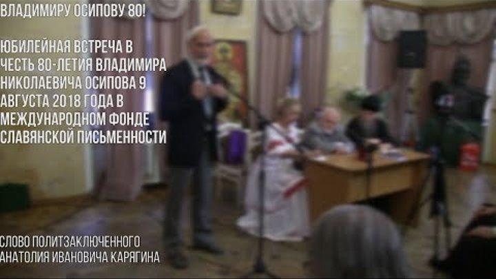 Юбилейная встреча в честь 80-летия Владимира Николаевича Осипова. Слово Анатолия Ивановича КАРЯГИНА