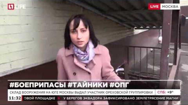 Склад оружия и взрывчатки спецслужбам сдал задержанный член ореховской ОПГ