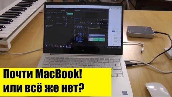 Почему Xiaomi Mi Air 13 никогда не заменит Macbook Air. Live обзор