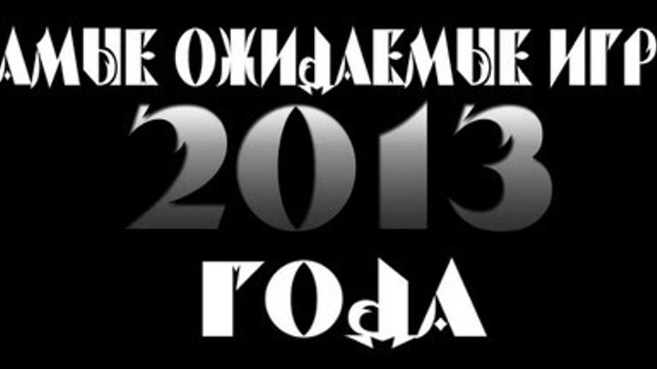 Самые ожидаемые игры 2013 года на PC(топ10)