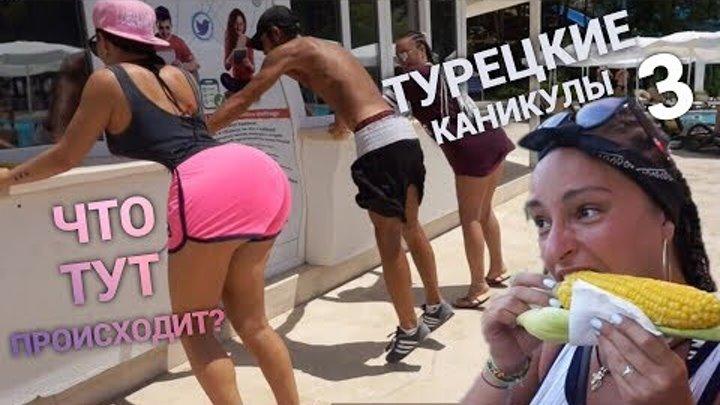 ТУРЕЦКИЕ КАНИКУЛЫ 3 СЕЗОН, 2 серия