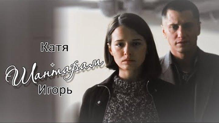 ►Катя ♦ Игорь || ШАНТАРАМ [Мажор 3 сезон]