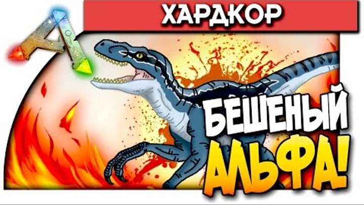 ARK: Survival Evolved - БЕШЕНЫЙ АЛЬФА(МЕГА ЭПИК)(ДИКИЙ УГАР!) #50
