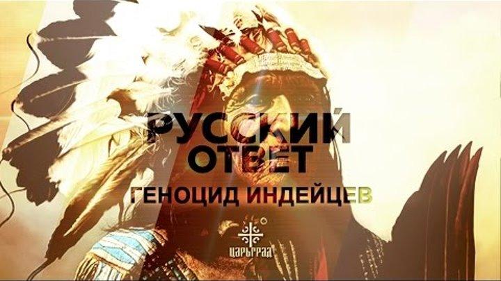 Геноцид индейцев [Русский ответ]