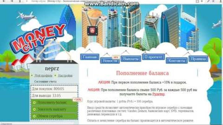 Money-city - игра c выводом денег