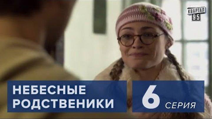 """Сериал """" Небесные родственники """" 6 серия (2011) Комедия мелодрама в 8-ми сериях."""