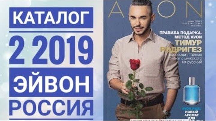 ЭЙВОН КАТАЛОГ 2 2019 РОССИЯ|ЖИВОЙ КАТАЛОГ СМОТРЕТЬ СУПЕР НОВИНКИ|CATALOG 02 2019 AVON СКИДКИ АКЦИИ