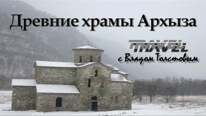 Древние храмы Архыза - Travel с Владом Толстовым 2016 [3 сезон 4 серия]