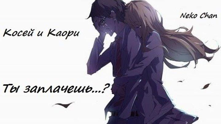 """Твоя апрельская ложь- Косей и Каори """"А когда я умру, ты заплачешь...?"""" [AMV]"""