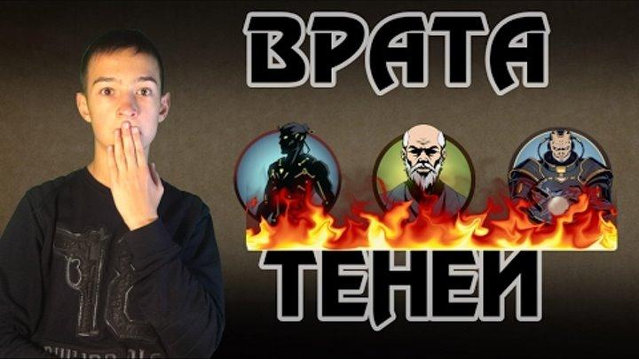 Shadow Fight 2 - Сенсей,Титан,Мей,Рысь и Тень на Вратах Теней!