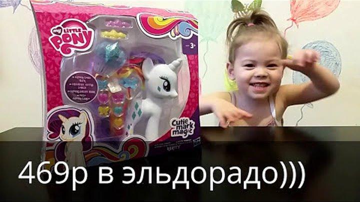 пони my little pony игрушки распаковка обзор детский канал .Vlog .Даша. Май Литтл Пони. рарити toys