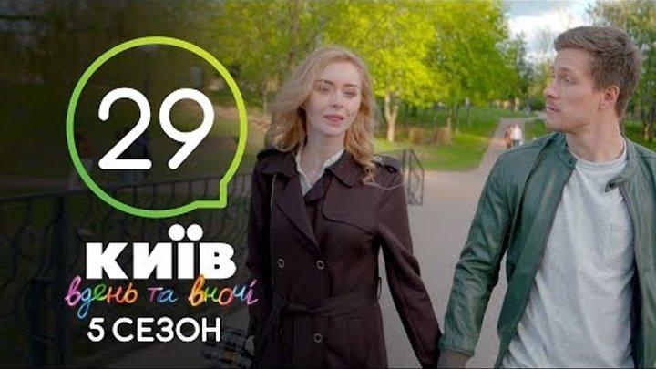 Киев днем и ночью - Серия 29 - Сезон 5