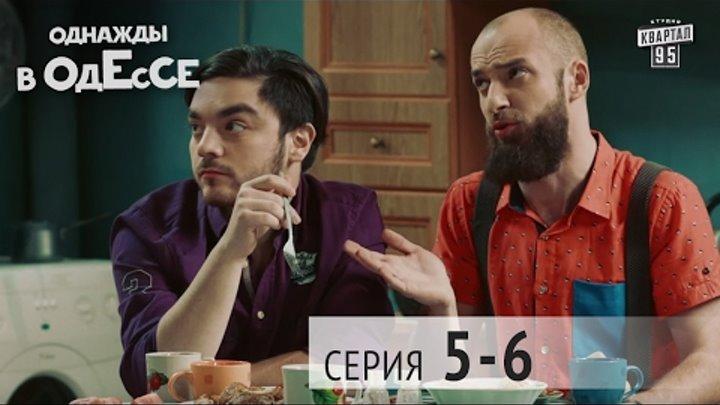 Однажды в Одессе - комедийный сериал | 5-6 серии, комедийный ситком 2016