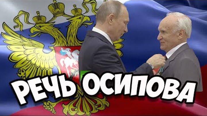 Речь Алексея Ильича Осипова на церемонии награждения в Екатерининском зале Кремля