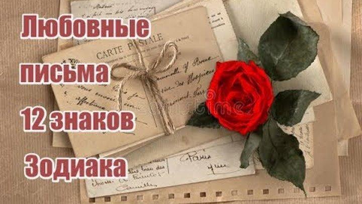 Любовные письма 12 знаков Зодиака