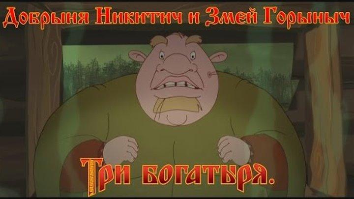 Добрыня Никитич и Змей Горыныч - А теперь горбатый! (мультфильм)
