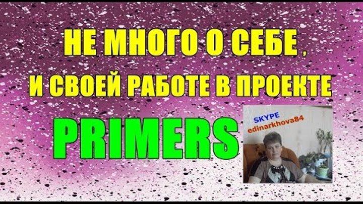 НЕМНОГО О СЕБЕ, И СВОЕЙ РАБОТЕ В ПРОЕКТЕ ПРАЙМЕРС!!!!!