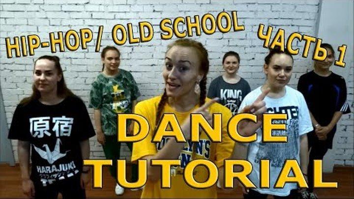 8.1. Легкий танец. Hip-hop Choreo Old School. Обучающее видео Хип-хоп танцы.