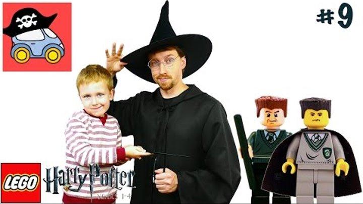 ⚡️ #9 КРЕББ И ГОЙЛ. Лего Гарри Поттер. Тайная комната — Жестянка