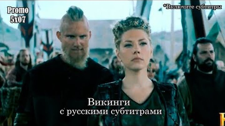 Викинги 5 сезон 7 серия - Промо с русскими субтитрами // Vikings 5x07 Promo