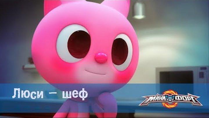 Минифорс Эпизод 08 Люси – шеф