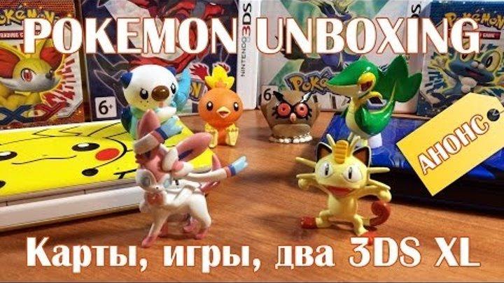 [Анонс] POKEMON unboxing - карты TCG, игры X&Y, два 3DS XL и фигурки