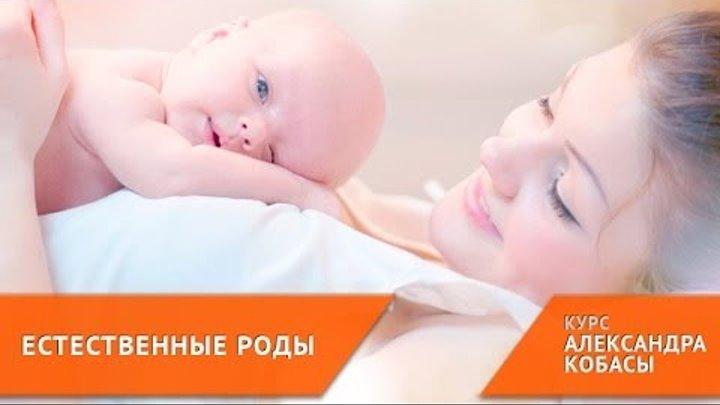 Психологический иммунитет ребенка [курс ЕСТЕСТВЕННЫЕ РОДЫ]