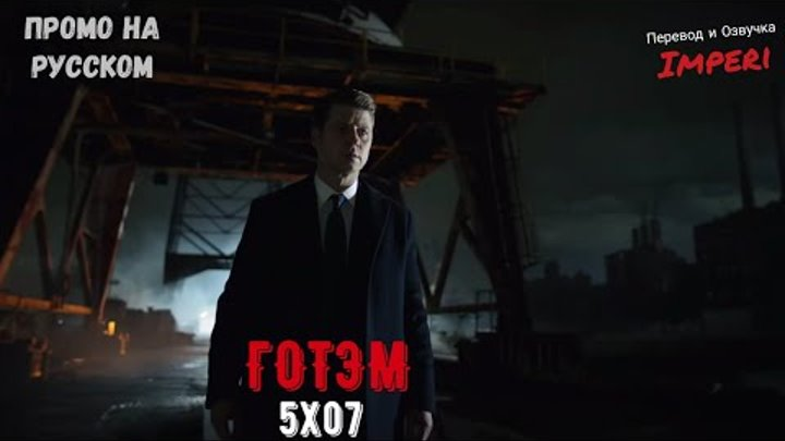 Готэм 5 сезон 7 серия / Gotham 5x07 / Русское промо