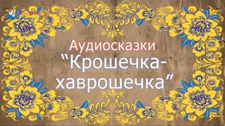 Русская народная сказка. Крошечка-Хаврошечка. Аудиосказка
