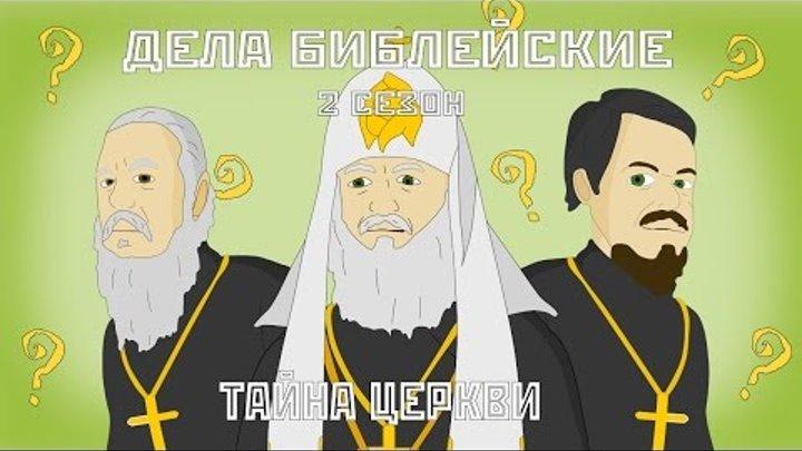 Дела библейские (2 сезон) 3 - Тайна церкви