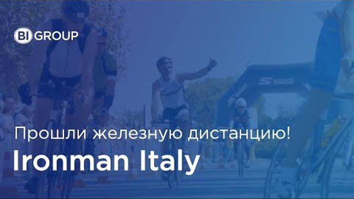 14 сотрудников компании BI GROUP прошли железную дистанцию на Ironman-2017 в Италии ( полная версия)