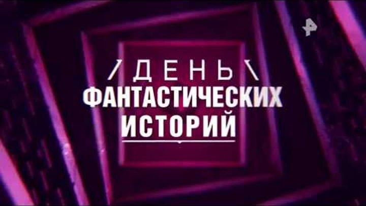 """""""Документальный проект"""". """"День фантастических историй"""". (02.07.2018)"""