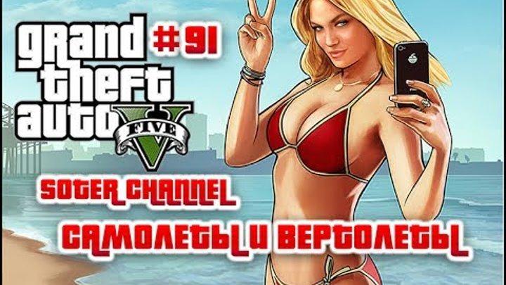 GTA 5 Прохождение #91 (GRAND THEFT AUTO 5). САМОЛЕТЫ и ВЕРТОЛЕТЫ (Airplanes + helicopters) [Soter]