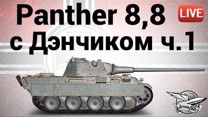Panther mit 8,8 cm L-71 - с Дэнчиком - Часть 1