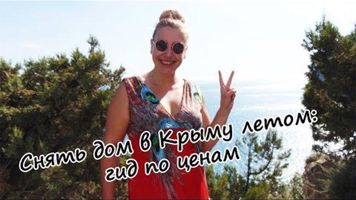 Отдых в Крыму: Сколько стоит снять дом в Крыму летом?