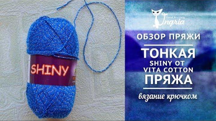 ㋛ Отзыв о пряже ㋛ Пряжа SHINY фирмы VITA cotton