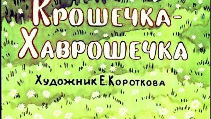 Крошечка-Хаврошечка русская сказка (диафильм озвученный) 1963 г.