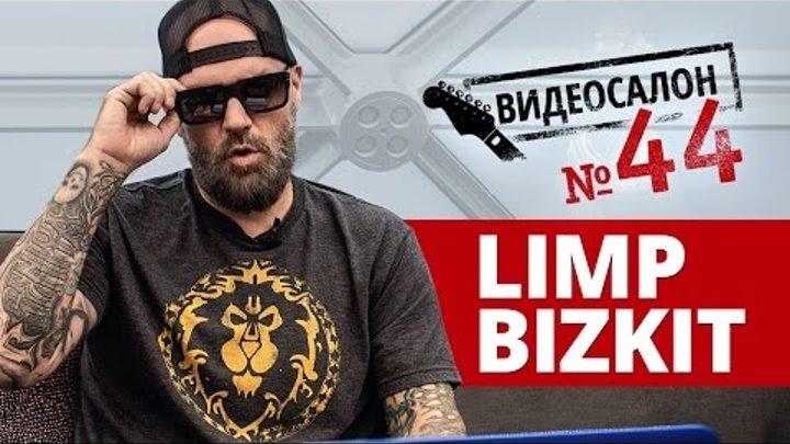 Русские клипы глазами Фреда Дерста из LIMP BIZKIT (Видеосалон №44) — следующий 17 сентября