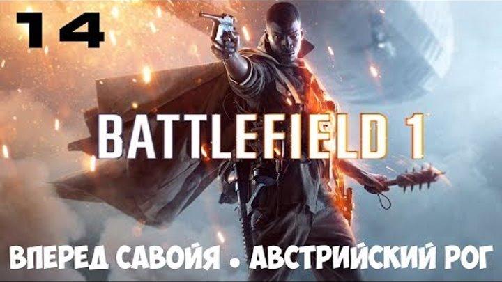 Battlefield 1 ● Вперед Савойя ● Австрийский рог ● Прохождение 14