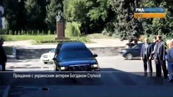 Прощание актером Богданом Ступкой в Киеве